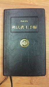 司法書士手帳。
